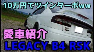 【激安】10万円で買った愛車紹介。この値段でツインターボ!スバルレガシィB4  BE5