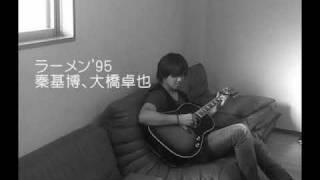 秦基博+大橋卓弥(from スキマスイッチ) - ラーメン'95