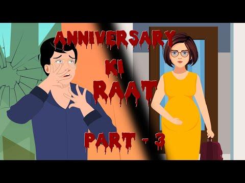 एनिवर्सरी की रात 3 | Anniversary Ki Raat 3 - Post Murder | Hindi Thriller Stories by Thriller Tales