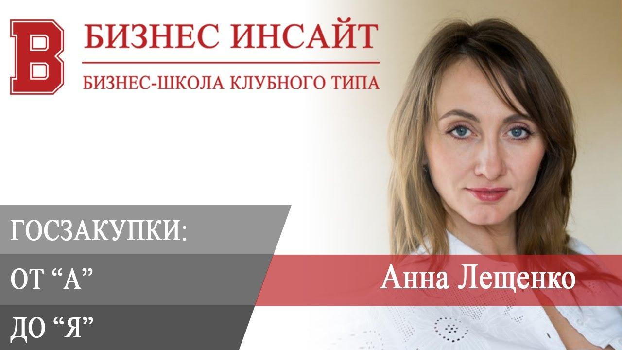 БИЗНЕС ИНСАЙТ: Анна Лещенко. Госзакупки от А до Я