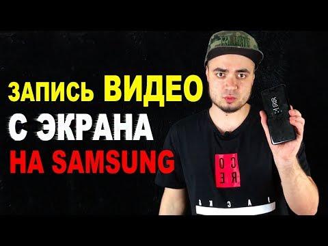 Как сделать видео с экрана самсунг s8