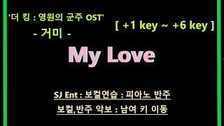 Download lagu (Piano MR) My Love +1key ~ +6key - 거미 / 더 킹 : 영원의군주 OST / 피아노 반주 엠알 / karaoke Instrumental Lyrics