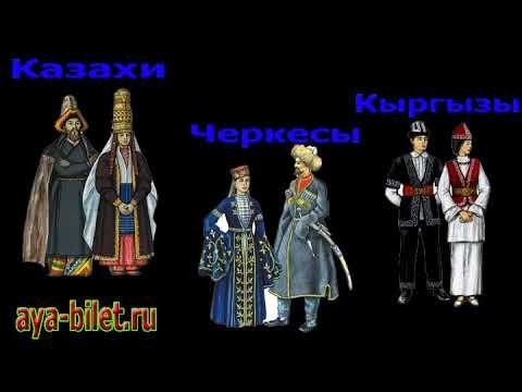 Казахское племя Шеркес ( Черкес) объединяет казахов, черкесов и кыргызов??