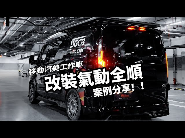SGCB新格-改裝移動汽美工作車