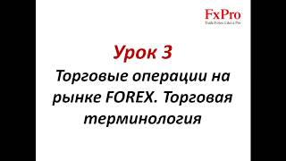 Урок 3 Торговые операции. Видео обучение Форекс. FxPro