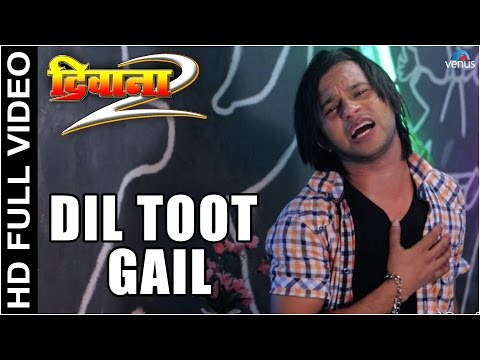 Dil Toot Gail Full Bhojpuri Video Song | Deewana 2 | Jaif Khan & Shikha Mishra