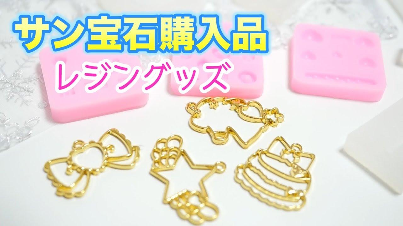 サン宝石購入品!安くて可愛い最新レジングッズ - youtube