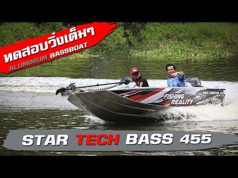 Review Aliminuim BASS BOAT - BASS STARTECH 455 ทอสอบเรือแบส อลูมิเนียมไทยทำ