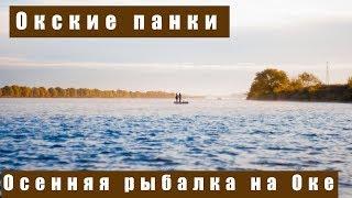 Осенняя рыбалка на Оке Окские панки