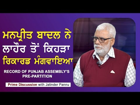 Prime Discussion With Jatinder Pannu #445 - Record Of Punjab Assembly's Pre-Partition (07-DEC-2017)