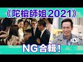 《陀槍師姐2021》NG合輯︳See See TVB