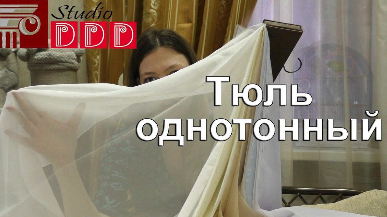 Купить шторы из вуали и вуаль для тюля в украине дешево в интернет магазине. Вуаль ткань для штор купить в розницу и оптом в украине.