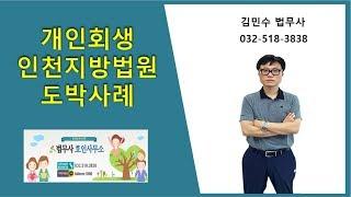 개인회생 인천지방법원 도박사례