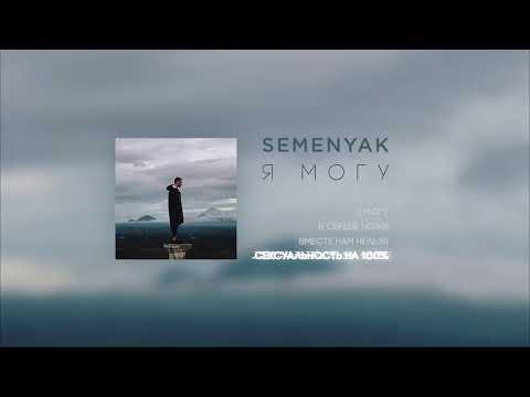 """SEMENYAK - Сексуальность на 100% (EP """"Я могу"""")"""