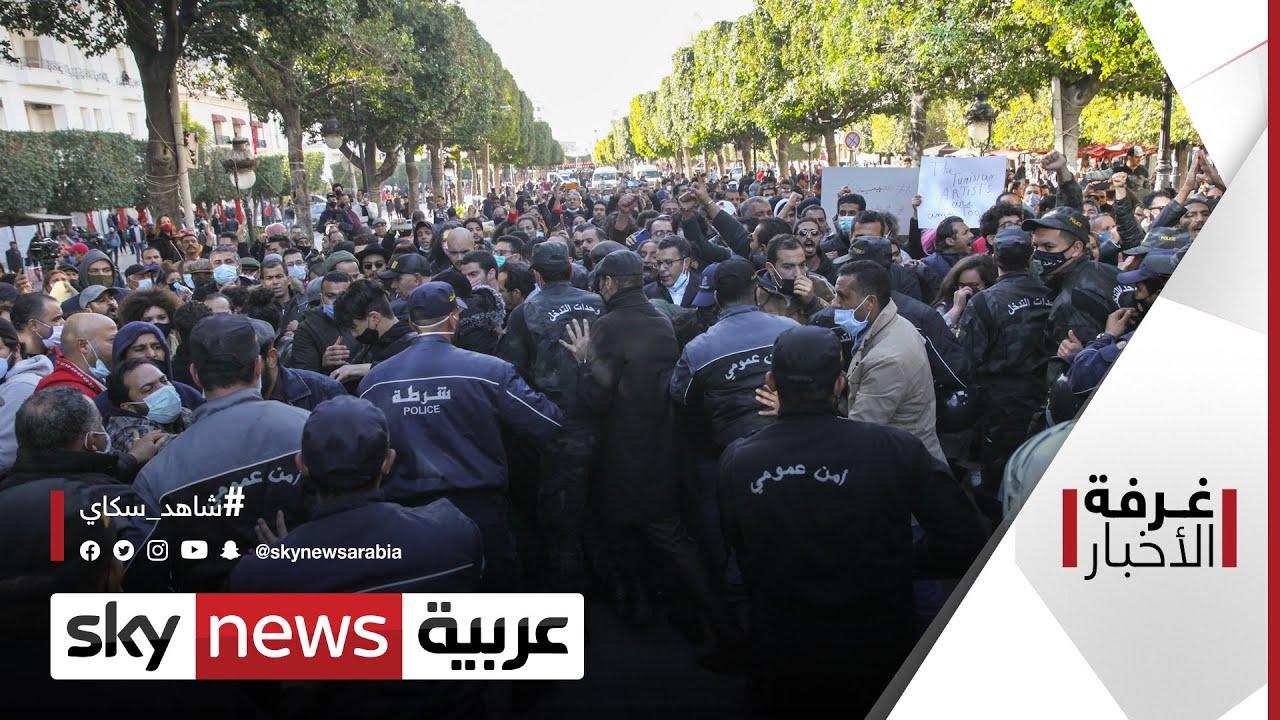 تونس.. ناقوس الاحتجاجات ودعوات الحوار | غرفة الأخبار  - نشر قبل 2 ساعة