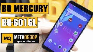 BQ-6016L Mercury обзор смартфона