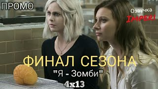 Я Зомби 4 сезон 13 серия / iZombie 4x13 / Русское промо
