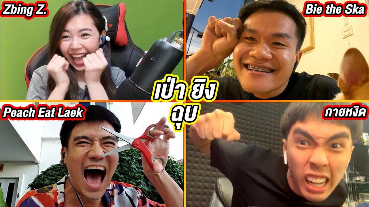 เป่ายิงฉุบกับ Youtuber ดังที่สุดในประเทศไทย!!! Ft. Bie the Ska, Zbing Z., My Mate Nate