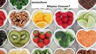 Похудение и оздоровление по методике М.В.Оганян для перехода на сыроедение.