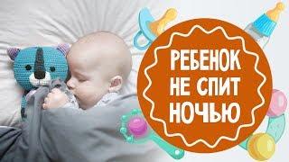 Смотреть видео  если 7месячный малыш перепутал день с ночью