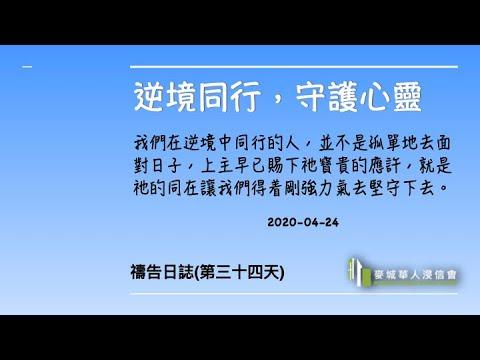 逆境同行,守護心靈 2020-04-24 - YouTube