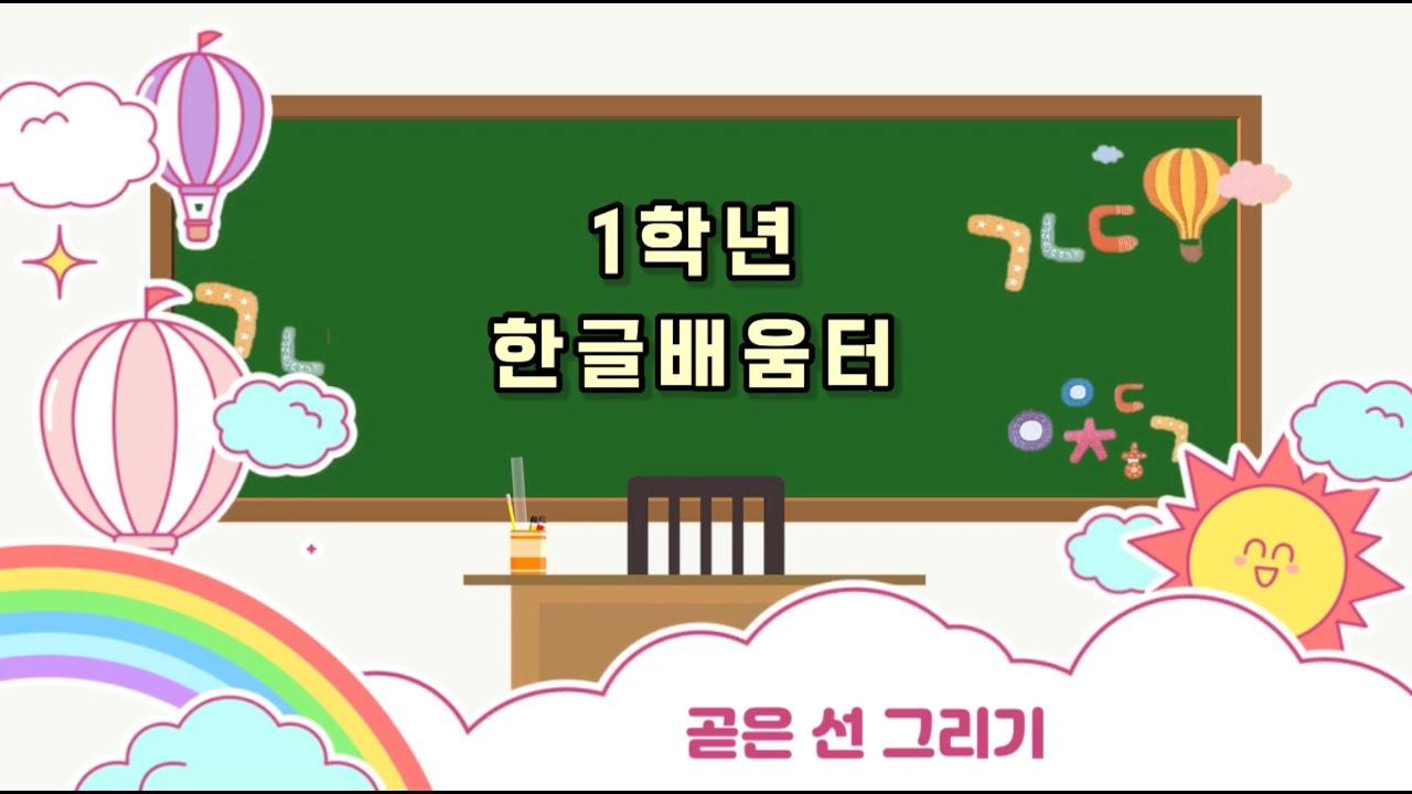강원도 화천교육지원청 온라인 한글배움터