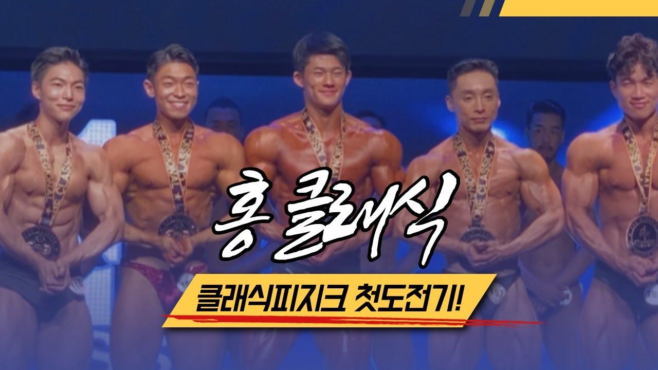 [DOGGODIE] 홍도검선수 클래식피지크 첫도전기