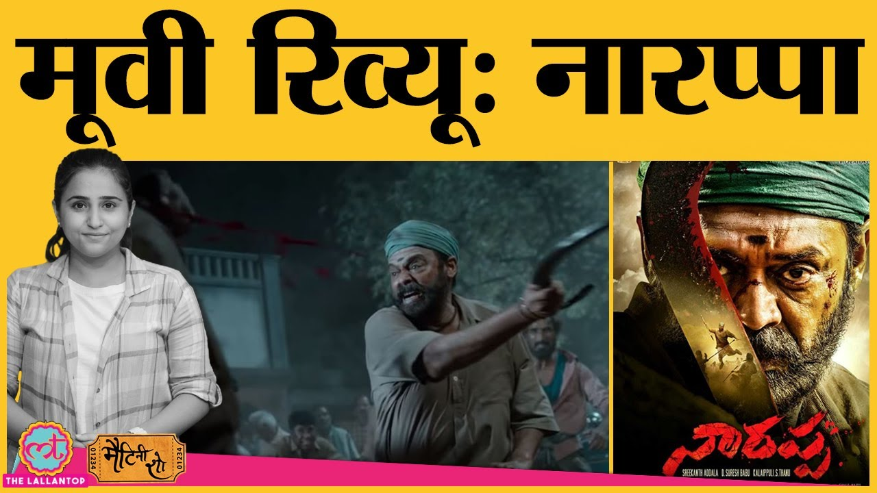 Download Narappa Movie Review in Hindi   Venkatesh Daggubati  Priyamani  Asuran  Dhanush  Amazon Prime
