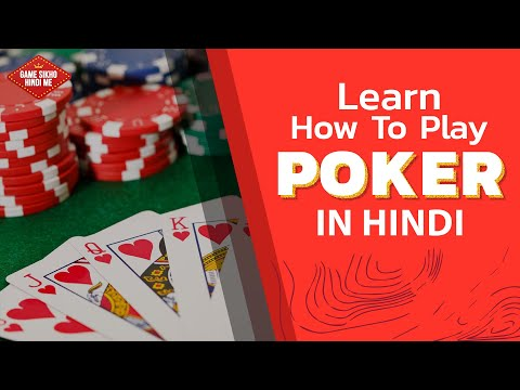 How To Play Poker Game For Beginners With Tips, Strategy & Rules (Video In Hindi) | Step By Step