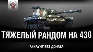 ТЯЖЕЛЫЙ РАНДОМ НА ОБ.430