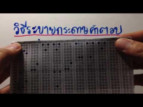 วิธีระบายกระดาษคำตอบ GAT ไทย  by Aj KLUI
