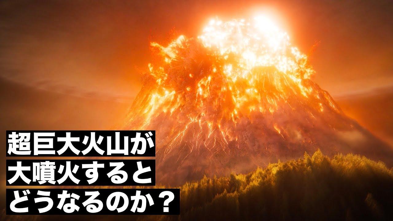 【滅亡】イエローストーンの超巨大火山が大噴火するとどうなるのか?