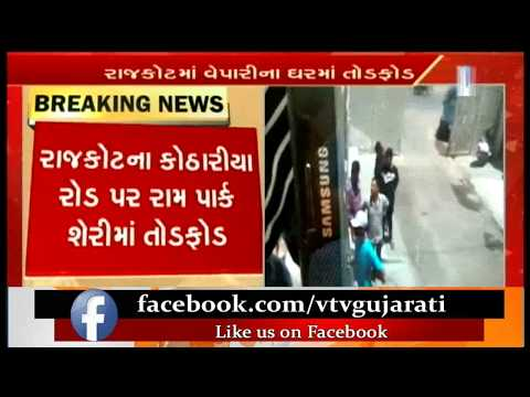 Rajkot: CCTV Footage came out of Sabotage at Trader home by Miscreants | Vtv News