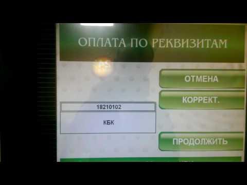 Как оплатить в банкомате по реквизитам