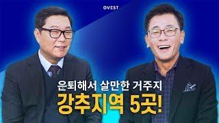 은퇴해서 살만한 거주지 강추지역 5곳 with 곽창석 대표- 이진우의 돈 버는 부동산