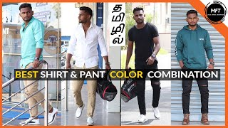 6 BEST Shirt and Pant COMBINATION | Men's Fashion Tamil