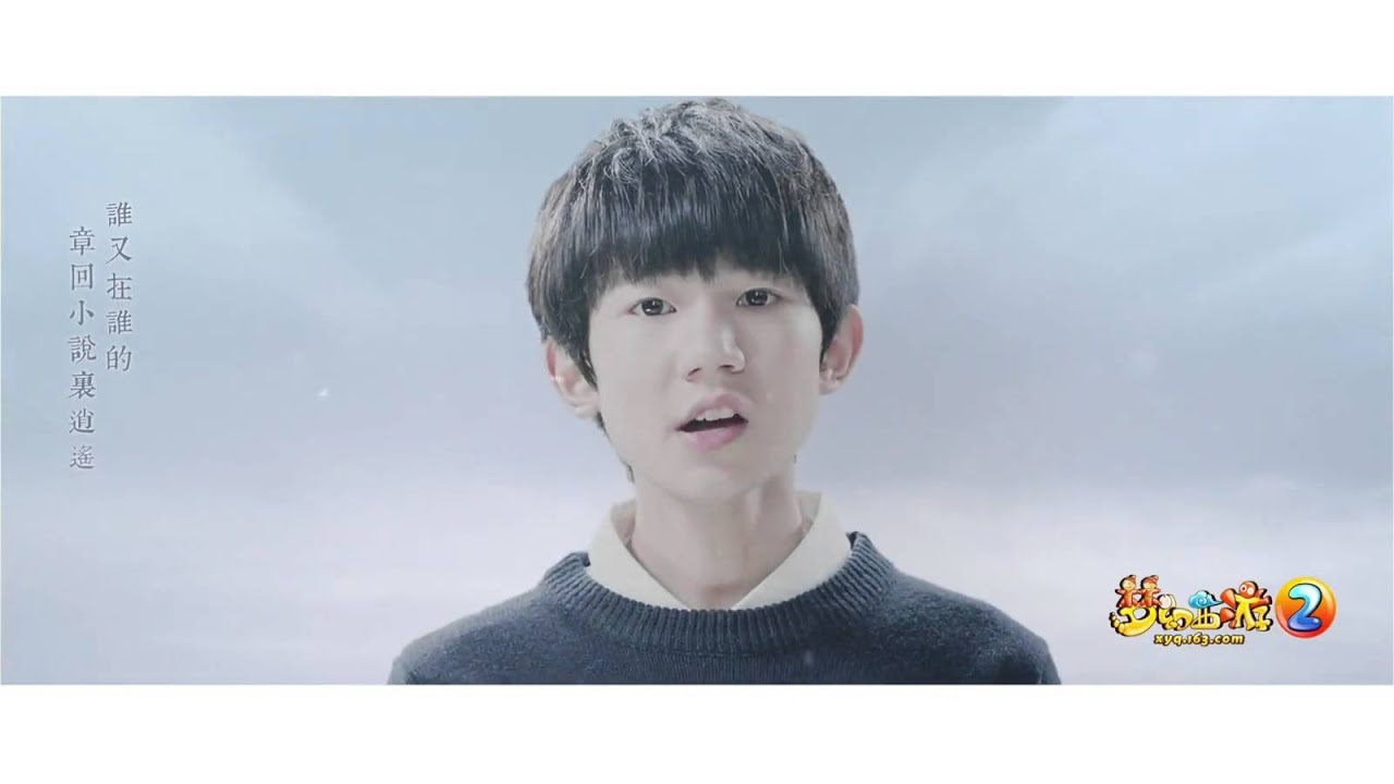 【TFBOYS】《戀西遊》官方首發 Official Music Video
