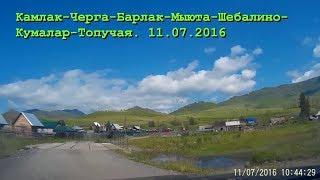 Камлак-Шебалино-Топучая, Чуйский тракт, Горный Алтай. 11.07.2016