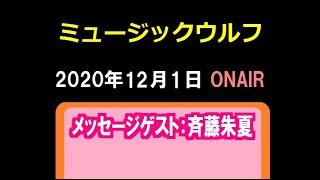 2020年12月1日に九州地方のラジオ局で放送された番組.