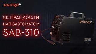 Напівавтомат IGBT MIG/MMA Dnipro-M SAB-310 | Огляд | Новинка! | Як працювати напівавтоматом?