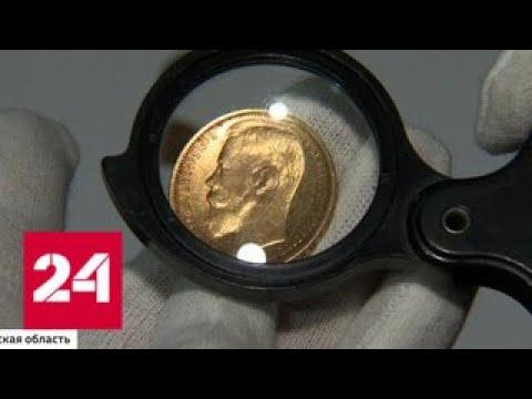 Курский пенсионер требует 2 миллиона рублей за исчезнувший клад - Россия 24