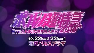 ポルノ超特急2018 第3弾アーティスト&芸人&MC発車!