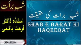 Shab e Barat Ki Haqeeqat || Dr Farhat Hashmi