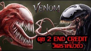 วิเคราะห์มั่วซั่ว END CREDIT 2 ตัวท้ายหนัง Venom เวน่อม