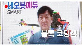 조천읍도서관 스마트시대 로봇코딩 창의교실 1강 2부