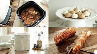 [4가지 에어프라이어 요리] 머랭쿠키, 크리스피통오겹살…