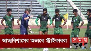 কাতারের বিপক্ষে বিশ্বকাপ বাছাই ম্যাচ খেলার সম্ভাবনা | Bangladesh Football | Somoy TV