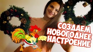 видео Создаем новогоднее настроение дома своими руками быстро и просто