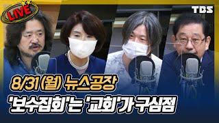 [TBS 민생연구소/25일 방송] 사랑제일교회발 코로나…