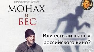 """[Короткий Обзор] Обзор на фильм """"Монах и бес"""" - не все потеряно для российского кино!"""